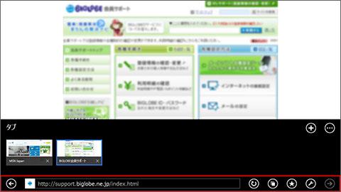 登録したいページを表示し、画面上で右クリック(タッチ操作のときは画面の右端からスワイプ)する