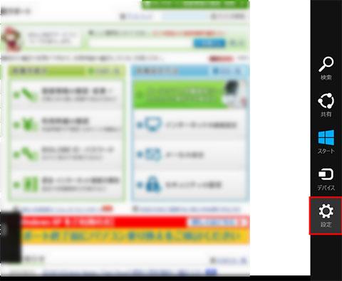 Internet Explorer 11が表示されている状態で、チャームを表示して[設定]をクリックする
