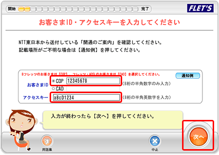 お客さまID・アクセスキー入力画面で、「お客さまID」と「アクセスキー」を入力して、[次へ]をクリックする