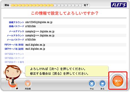 設定情報の確認画面が表示されますので、内容を確認後、[次へ]をクリックします。