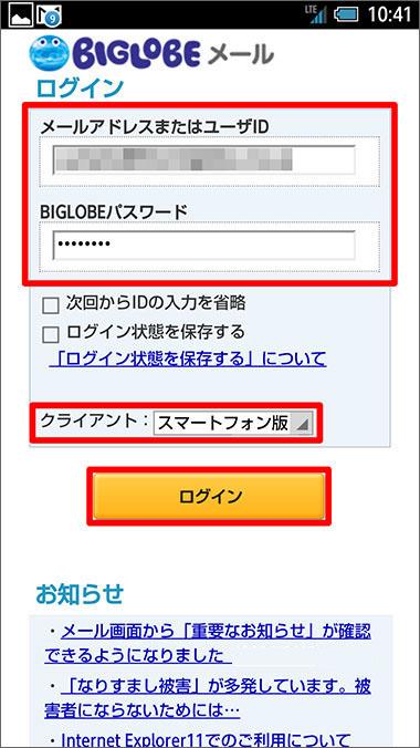 メールアドレスもしくはユーザIDとBIGLOBEパスワードを入力し、[スマートフォン版]を選択して、[ログイン]ボタンをタップする