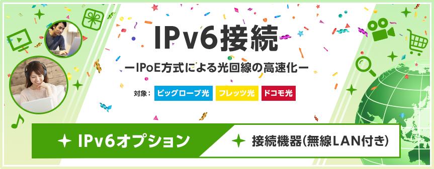 IPv6接続とは、IPoE方式による光回線の高速化であり、対象はビッグローブ光、フレッツ光、ドコモ光です。IPv6オプションと無線LAN付きの接続機器を利用することで切り替えることができます。